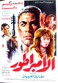 A movie depicting the world of drugs in Egypt in the Starring Ahmed Zaki Cinema Posters, Film Posters, Egypt Movie, Egyptian Movies, Old Ads, Old Movies, Classic Movies, Man Crush, Ancient Egypt