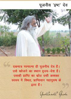 Srimad Bhagavad Gita - पूजनीय 'इष्ट' देव : एकमात्र परमात्मा ही पूजनीय देव है। उसे खोजने का स्थान हृदय-देश है। उसकी प्राप्ति का स्रोत उसी अव्यक्त स्वरूप में स्थित, प्राप्तिवान, महापुरुष के द्वारा है। ~ Yatharth Geeta Quote.