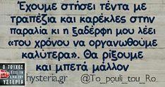 Funny Greek Quotes, Funny Quotes, Lol, Hilarious, Jokes, Happy, Humor, Funny Phrases, Husky Jokes