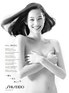 "Newspaper Advertising ""SHISEIDO"" January 1, 2013"