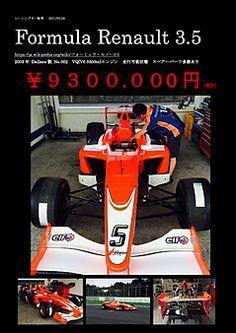 憧れのUSEDレーシングカーを販売します。