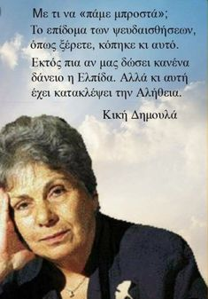 Truths, Thoughts, Quotes, Greek, Deutsch, Quotations, Quote, Shut Up Quotes, Ideas