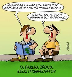 Ποιος τελικά επιτρέπεται να κάνει χιούμορ στην Ελλάδα; | LiFO Funny Greek, Minions, Funny Quotes, Comics, Toys, Funny Stuff, Random, Nice, Photos