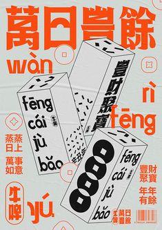 牛啤-萬日豐餘系列啤酒包装设计 on Behance Poster Design Layout, Graphic Design Posters, Graphic Design Illustration, Packaging Design Inspiration, Graphic Design Inspiration, Inspiration Boards, Photo Images, Photocollage, Cyberpunk