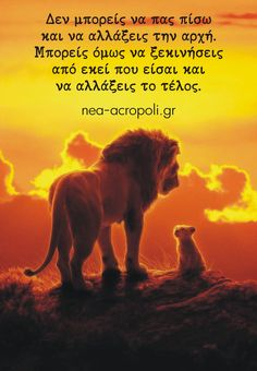 Song Quotes, Movie Quotes, Flower Drawing Images, Motivational Quotes, Inspirational Quotes, Italian Quotes, Greek Quotes, Animal Quotes, Way Of Life