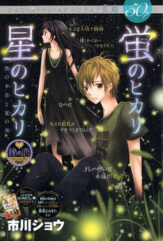 "Hotaru no Hikaru, Hoshi no Hikaru #manga (Ichikawa Shou) ""The girl I love is in love with another boy.... That's why I have to keep that love a secret no matter what!"""