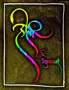 Happy Holi Quotes, Happy Holi Wishes, Happy Holi Images, Hindi Calligraphy, Hindi Font, 15 August Photo, Happy Holi Picture, Holi Gif, Holi Pictures