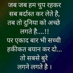 Dahej Suvichar Motivational Pinterest Hindi Quotes Quotes And