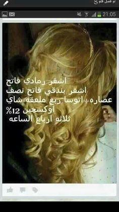 N Hair Care, Hair Color, Hairstyle, Long Hair Styles, Makeup, Hair, Hair Job, Make Up, Haircolor