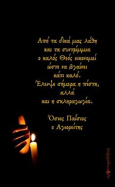 Orthodox Christianity, Christian Faith, Best Quotes, Psychology, Prayers, Religion, Words, Psicologia, Best Quotes Ever