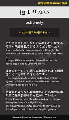 Learn Japanese Grammar: 極まる/極まりない (kiwamaru/kiwamarinai)