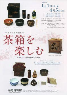 tenji-01 How To Make Tea, Tea Ceremony