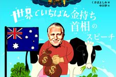 """""""A Speech By The Poorest President In The World"""": Aussie Edition"""