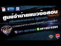 [Click]แนวข้อสอบพนักงานบริหารทั่วไป การท่องเที่ยวแห่งประเทศไทย (ททท) 2559