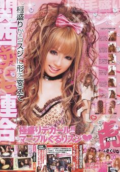 AV Gyaru & Agejo: Differences and Dimensions of ~Sexy~ Gyaru Hair, Gyaru Makeup, Hair Makeup, Gyaru Fashion, Harajuku Fashion, Teen Fashion, Popteen, Princess Girl, Japanese Street Fashion