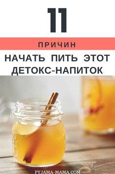 11 причин пить этот детокс-напиток. Что нужно пить утром, чтобы очиститься от токсинов и шлаков, провести детокс организма, очистить кожу, улучшить иммунитет и в итоге - похудеть и сбросить несколько килограмм.