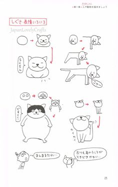 D e t a i l s ] language: japanese condition: brand new pages: 112 pages in japanese author: hiroko sakaki date of publication: easy drawing Drawing Videos For Kids, Easy Drawings For Beginners, Funny Doodles, Kawaii Doodles, Kawaii Drawings, Cartoon Drawings, Love Canvas Painting, Doodle Canvas, Mom Drawing