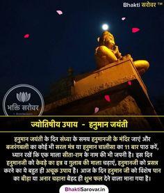 Vedic Mantras, Hindu Mantras, Home Remedies Constipation, Astrology Hindi, Hindu Quotes, Hindu Rituals, Sanskrit Mantra, India Facts, Hindu Dharma