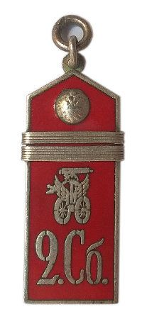 Жетон-погон младшего унтер-офицера 2-го Сибирского бронедивизиона