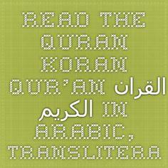 Read the Quran Koran Qur'an القران الكريم in Arabic, Transliteration, English, French, Spanish, Indonesian, Melayu, Urdu, and German languages.