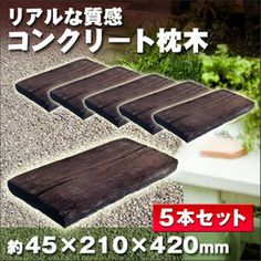【セットで送料無料】リーベのコンクリート枕木約40×220×500mm5本セット(約10kg×5本)【ブラック】