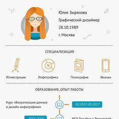 Resume (full text - behance.net/Ulki) #resume #infographic #cv #illustration #designer #graphic #flat #icons #girl #avatar #drawing #colorful #funny #cartoonish #character #инфографика #резюме #дизайнер #графический #девушка #аватар #персонаж