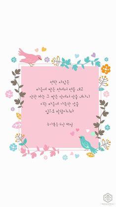 오랜만에 포스팅을 합니다. 하루에도 수십번씩 보는 배경화면을 성경구절로 해 놓으면 좋을거 같아서 저도 ... Bible Words, Bible Quotes, Bible Verses, Korean Text, Blessing Words, Bible Illustrations, Bible Verse Wallpaper, Christian Wallpaper, Korean Language