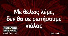 I Love You, My Love, Funny Quotes, Jokes, Lol, Humor, Greek, Funny Phrases, Te Amo