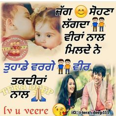 Parleen Bro And Sis Quotes, Brother Sister Quotes, I Love My Brother, Jokes Quotes, Me Quotes, Qoutes, Brother Status, Rakhi Quotes, Happy Rakhi