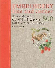 Out-of-print Embroidery Line and Corner 500 от MeMeCraftwork