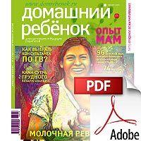«Домашний ребенок» №16 (PDF) - электронная версия