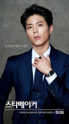 Park Bo Gum - a genteel man Park Bo Gum x kakao page Asian Actors, Korean Actors, Park Bo Gum Cute, Park Bo Gum Wallpaper, Park So Dam, Hot Korean Guys, Korea Boy, Korean Star, Korean Celebrities