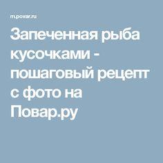 Запеченная рыба кусочками - пошаговый рецепт с фото на Повар.ру