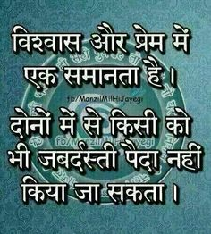 Hindi thoughts hindi thought picture message on relationships hindi thoughts hindi thought picture message on relationships my favourite hindi thoughts pinterest relationships messages and thoughts ccuart Image collections