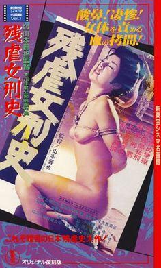 Cruel History of Women's Torture (1976) Shinya Yamamoto