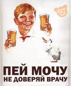 Social Advertising, Soviet Art, Epic Texts, Creative Posters, Fun At Work, Illustrations And Posters, Funny Comics, My Father, Vintage Posters
