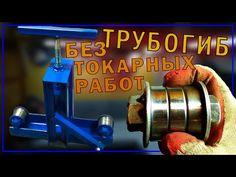 Metal Bending Tools, Engineering Tools, Welding, Pipes, Diy And Crafts, Wood, Design, Rollers, Perception