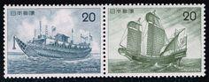 Japan #1222a Japanese Ships Pair; MNH (0.80)