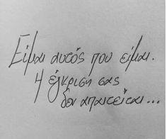 Είμαι Words Quotes, Me Quotes, Sayings, Life Guide, Perfect Word, Greek Quotes, True Words, Beautiful Words, Just In Case