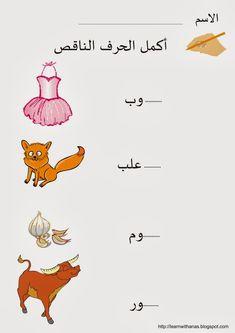 روضة العلم للاطفال: مراجعة حروف الهجاء Alphabet Writing Practice, Writing Practice Worksheets, Alphabet Tracing Worksheets, Arabic Alphabet Letters, Arabic Alphabet For Kids, Modern Standard Arabic, Learn Arabic Online, School Cartoon, Arabic Lessons