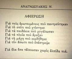 Αναγνωστακης Epic Quotes, Poem Quotes, Poems, Life Quotes, Saving Quotes, Greek Quotes, Meaningful Quotes, Motivation, Beautiful Words