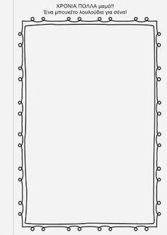 Sofia's Kindergarten: Τα Βιβλιαράκια μας για την ΓΙΟΡΤΗ ΤΗΣ ΜΗΤΕΡΑΣ Mother's Day Printables, Mandala Coloring Pages, Mothers Day Crafts, Craft Activities, Letters, Blog, Frames, Fonts, Greek