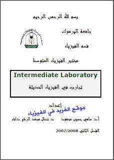 كتاب تجارب مختبر الفيزياء الحديثة Pdf جامعة اليرموك Modern Physics Physics Experiments Physics