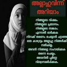 Islamic Mother Story Of Moosa Malayalama Islamic Quotes Way To