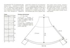 Crochê Tricô - Gráficos: Poncho em Tricô