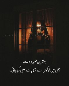 Bad Girl Quotes, Attitude Quotes For Girls, Alhumdulillah Quotes, Allah Quotes, Urdu Quotes, Muslim Pictures, Lonliness, Muslim Love Quotes, Best Urdu Poetry Images