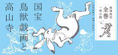 修理完成記念 国宝 鳥獣戯画と高山寺