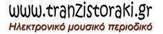 Πάσχα στο ραδιόφωνο Λυχνάρι - Tranzistoraki's Page!