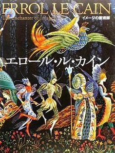 Amazon.co.jp: キューピッドとプシケー: ウォルター ペーター, エロール ル・カイン, 柴 鉄也: 本