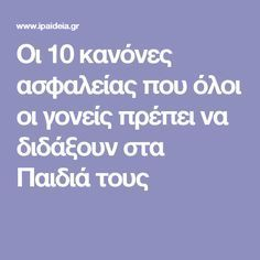 Οι 10 κανόνες ασφαλείας που όλοι οι γονείς πρέπει να διδάξουν στα Παιδιά τους Kids Behavior, Educational Websites, Kids Corner, Family Kids, Raising Kids, Primary School, Holidays And Events, Better Life, Toddler Activities
